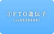 FTO遺伝子
